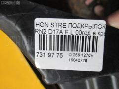 Подкрылок HONDA STREAM RN2 D17A Фото 8