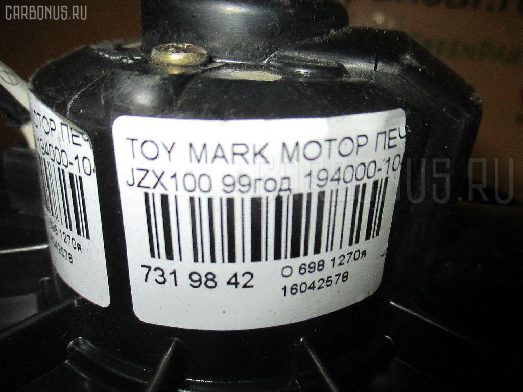 Мотор печки TOYOTA MARK II JZX100 Фото 8