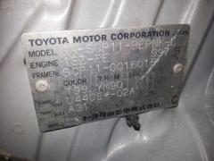 Защита двигателя Toyota Platz SCP11 1SZ-FE Фото 2