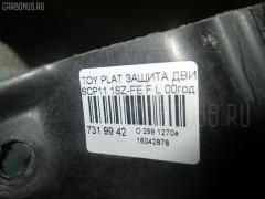 Защита двигателя Toyota Platz SCP11 1SZ-FE Фото 7