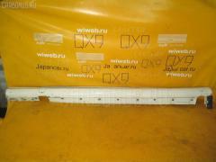 Порог кузова пластиковый ( обвес ) MERCEDES-BENZ S-CLASS W220.175 Фото 1