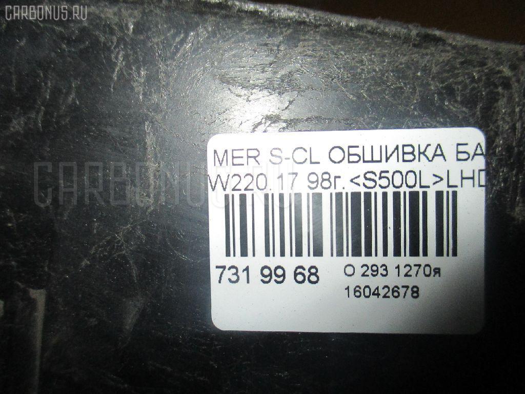 Обшивка багажника MERCEDES-BENZ S-CLASS W220.175 Фото 9