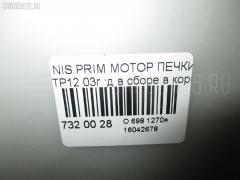 Мотор печки Nissan Primera TP12 Фото 8
