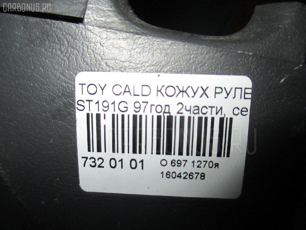 Кожух рулевой колонки TOYOTA CALDINA ST191G Фото 7