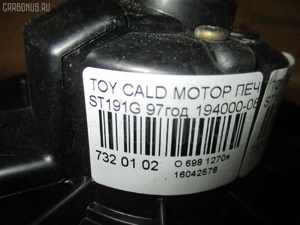 Мотор печки TOYOTA CALDINA ST191G Фото 7