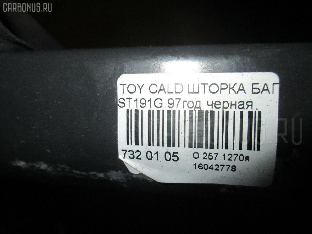 Шторка багажника TOYOTA CALDINA ST191G Фото 6