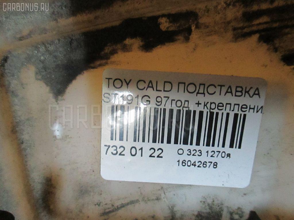 Подставка под аккумулятор TOYOTA CALDINA ST191G Фото 6