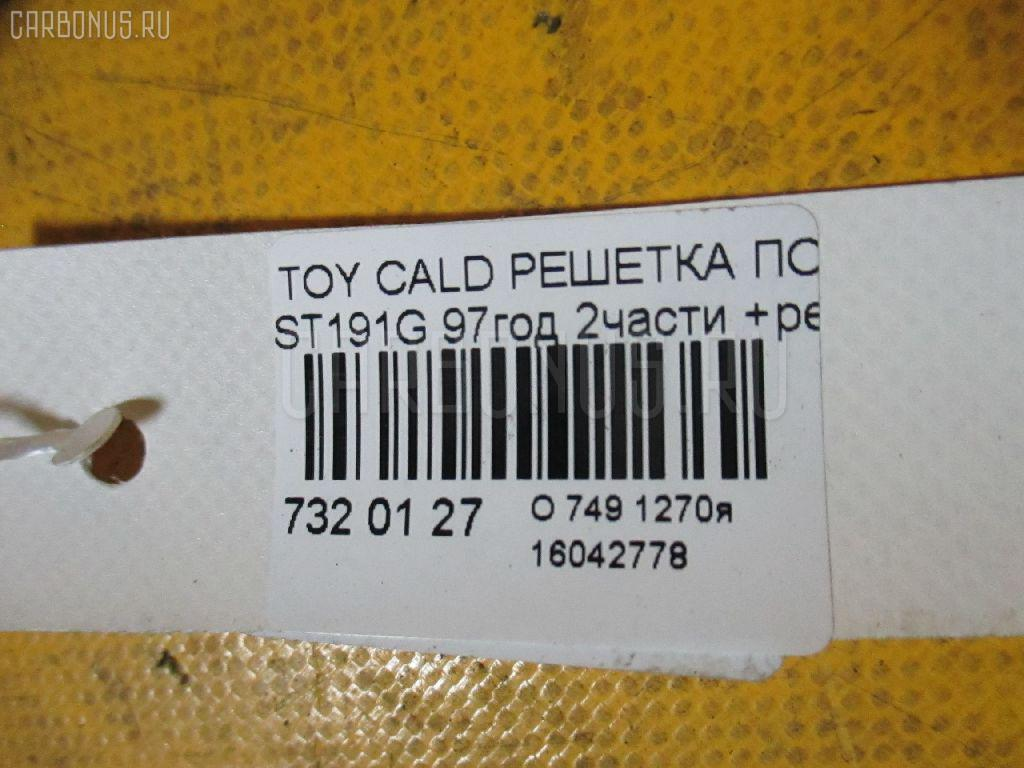 Решетка под лобовое стекло TOYOTA CALDINA ST191G Фото 7