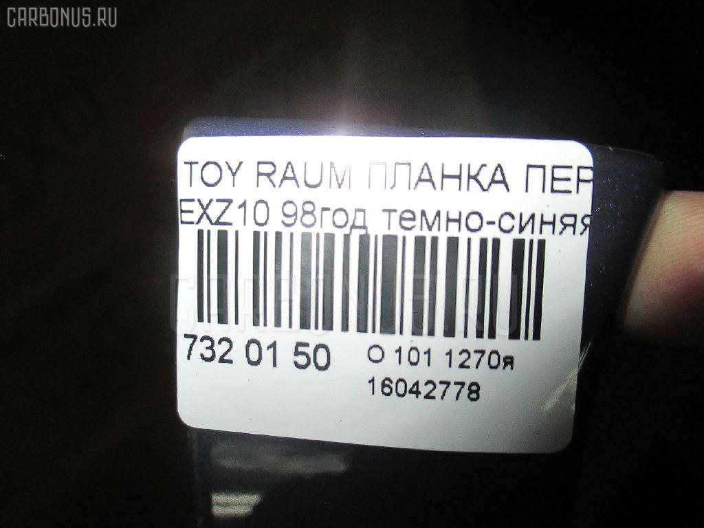 Планка передняя TOYOTA RAUM EXZ10 Фото 7