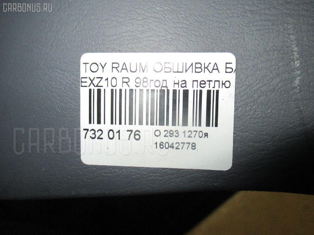 Обшивка багажника TOYOTA RAUM EXZ10 Фото 8