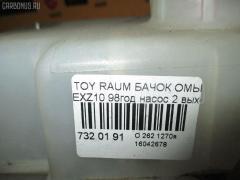 Бачок омывателя Toyota Raum EXZ10 Фото 8