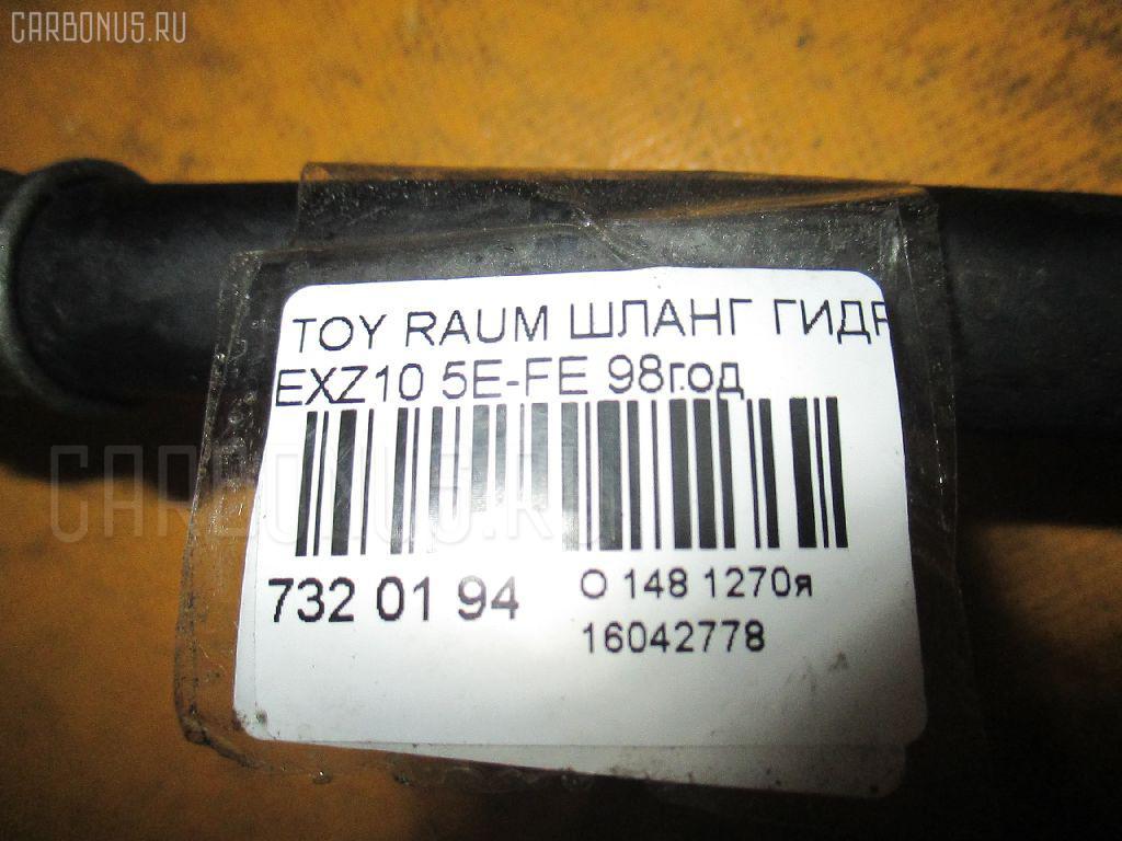 Шланг гидроусилителя TOYOTA RAUM EXZ10 5E-FE Фото 7