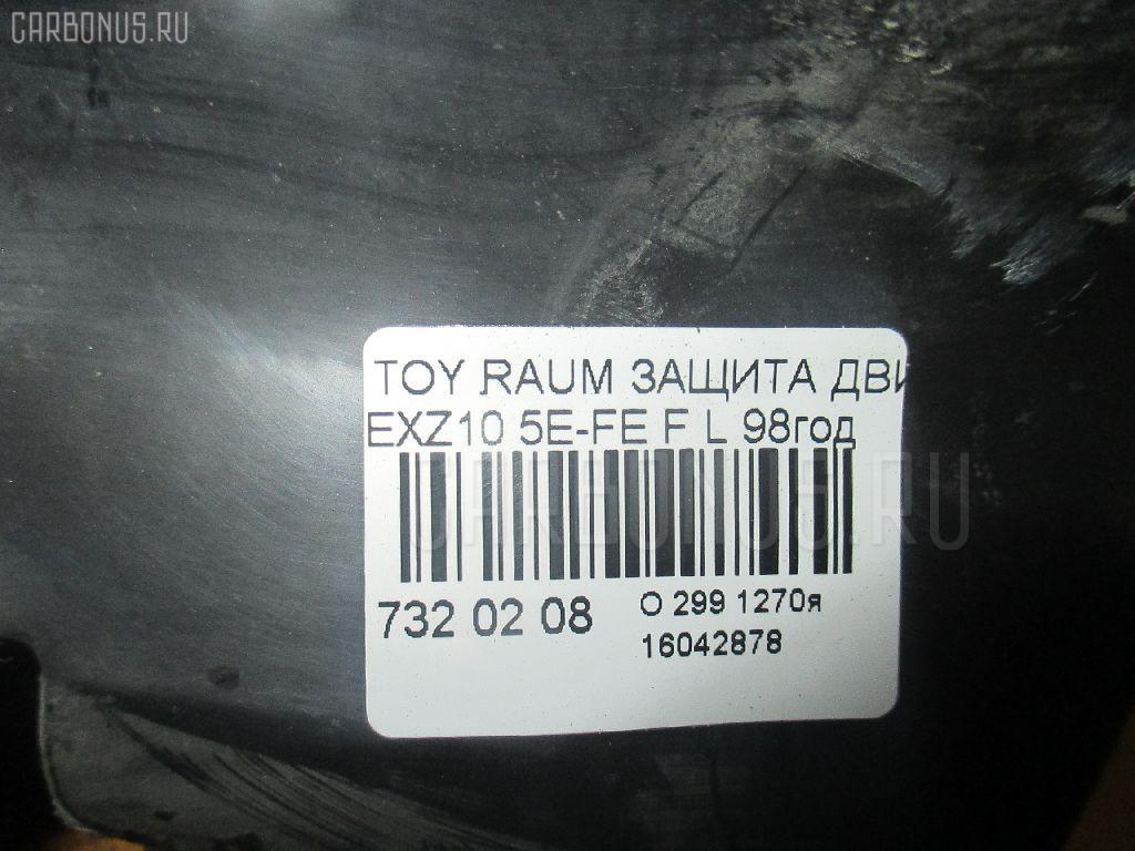 Защита двигателя TOYOTA RAUM EXZ10 5E-FE Фото 7