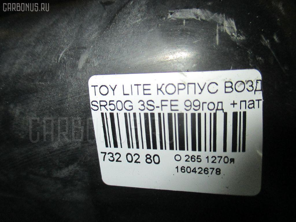 Корпус воздушного фильтра TOYOTA LITE ACE NOAH SR50G 3S-FE Фото 8
