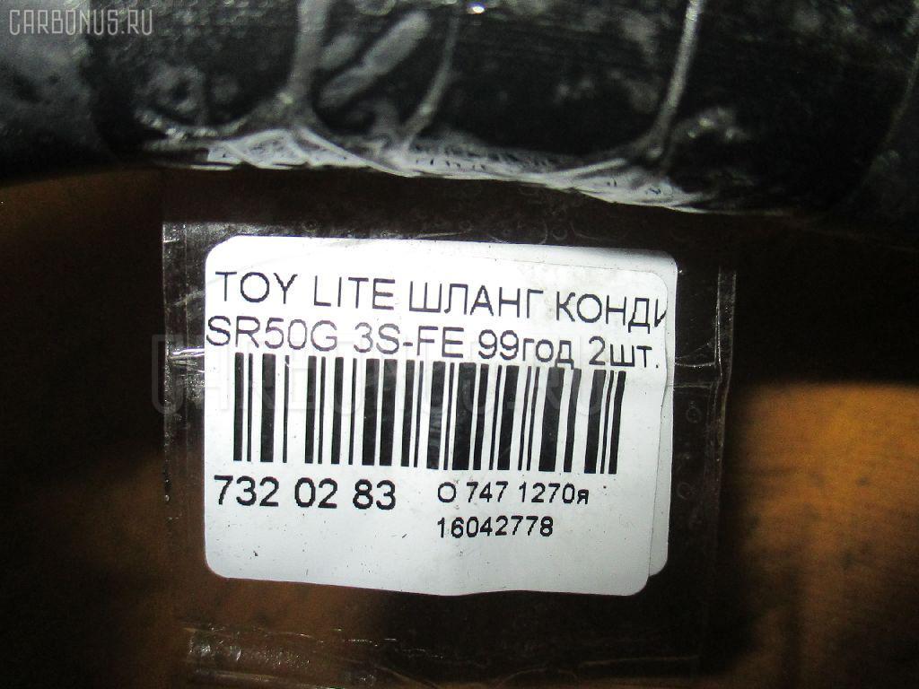 Шланг кондиционера TOYOTA LITE ACE NOAH SR50G 3S-FE Фото 7