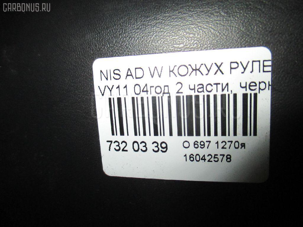 Кожух рулевой колонки NISSAN AD VAN VY11 Фото 7