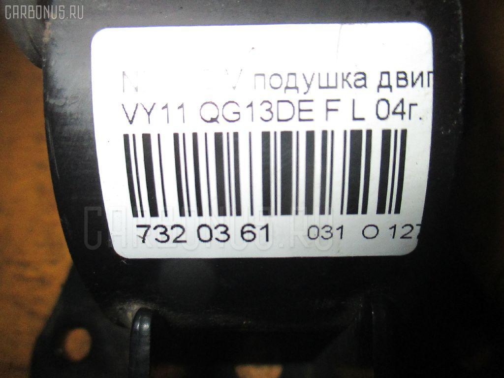Подушка двигателя NISSAN AD VAN VY11 QG13DE Фото 7
