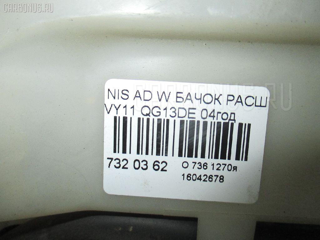 Бачок расширительный NISSAN AD VAN VY11 QG13DE Фото 6
