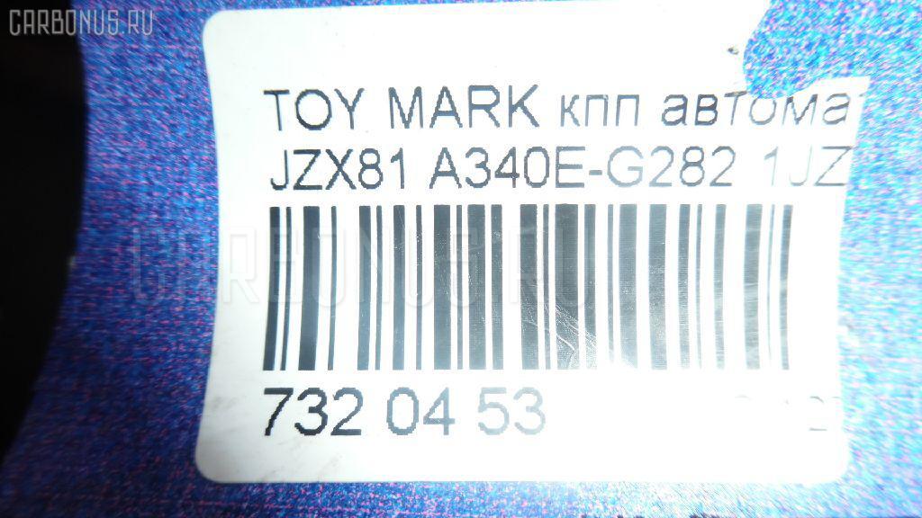 КПП автоматическая TOYOTA MARK II JZX81 1JZ-GE Фото 13