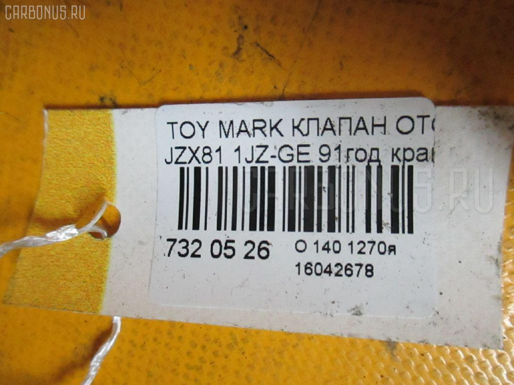 Клапан отопителя TOYOTA MARK II JZX81 1JZ-GE Фото 8