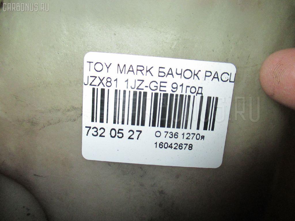 Бачок расширительный TOYOTA MARK II JZX81 1JZ-GE Фото 7