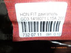 Двигатель HONDA FIT GD3 L15A Фото 14