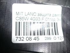 Защита двигателя Mitsubishi Lancer cedia wagon CS5W 4G93 Фото 9