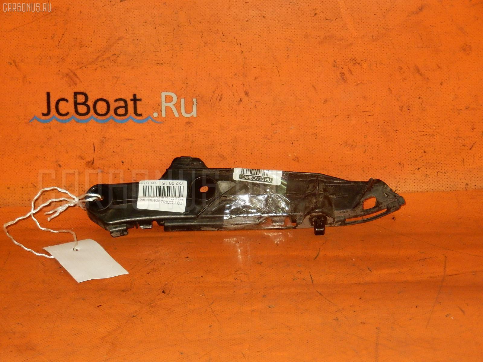 Крепление бампера TOYOTA COROLLA SPACIO NZE121N. Фото 3