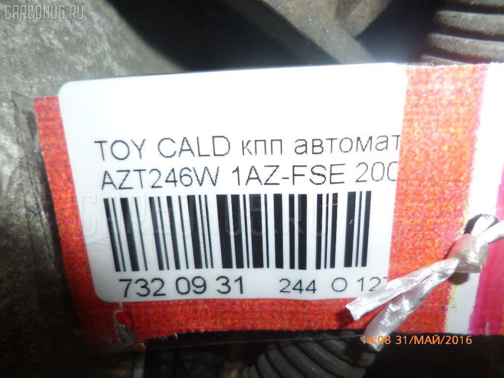 КПП автоматическая TOYOTA CALDINA AZT246W 1AZ-FSE Фото 13
