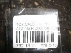 Стабилизатор Toyota Caldina AT211G Фото 7