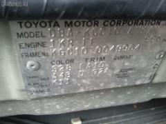 Рычаг Toyota Passo KGC10 Фото 2