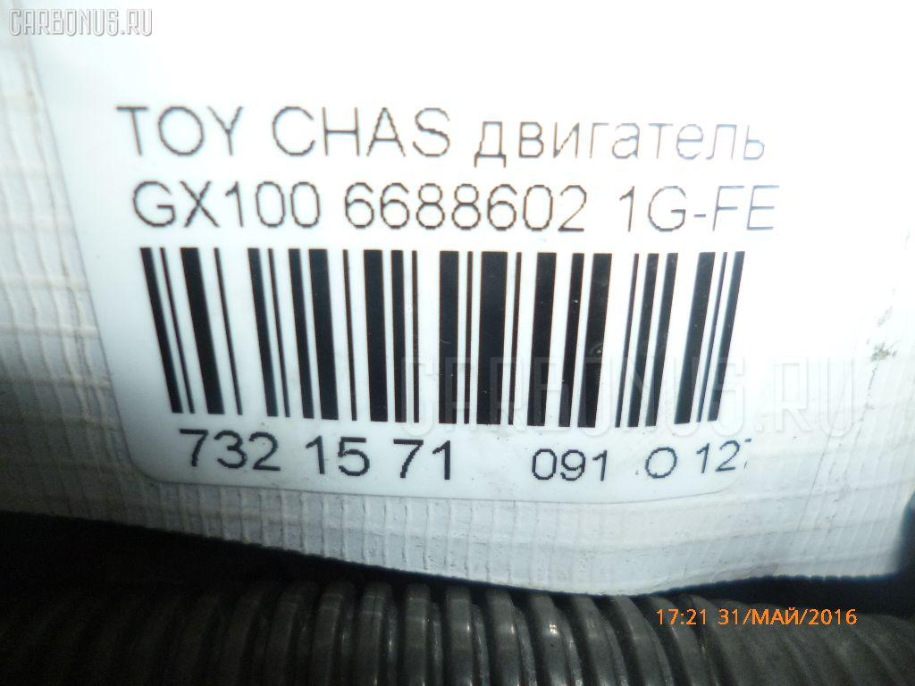 Двигатель TOYOTA CHASER GX100 1G-FE Фото 16