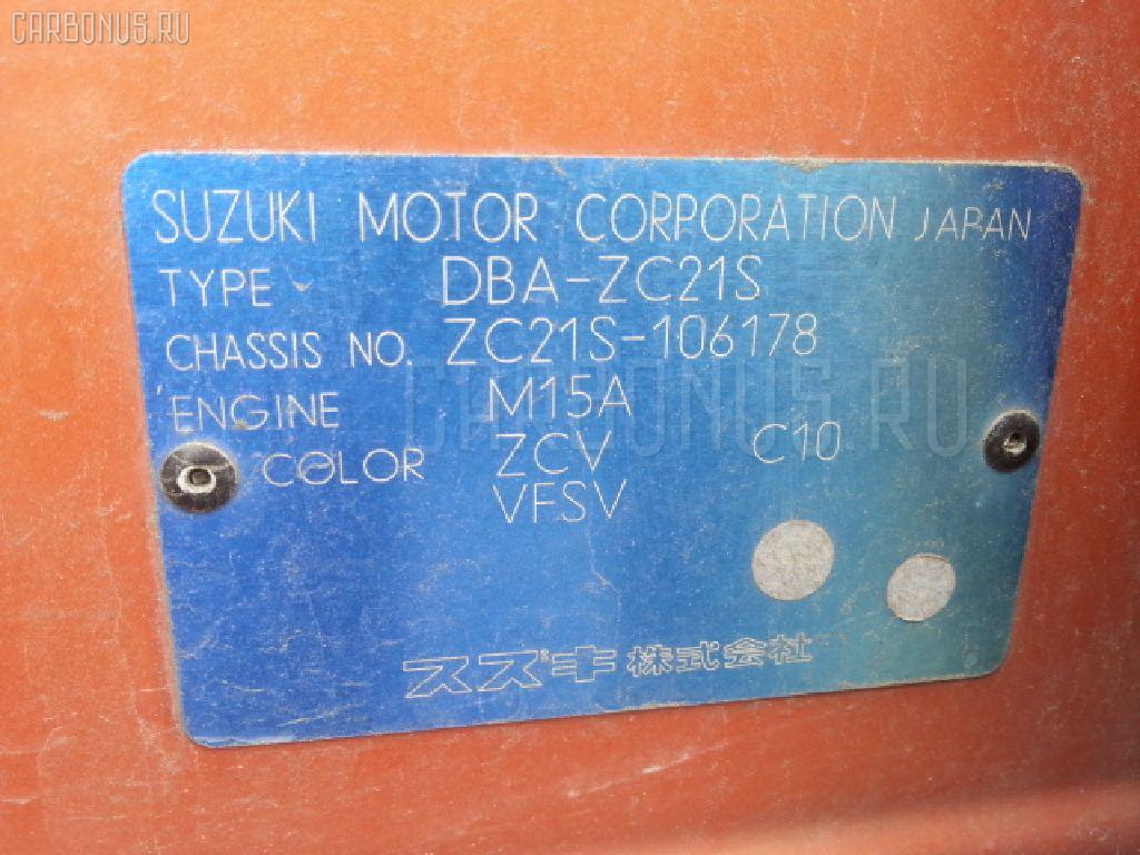 Бачок омывателя SUZUKI SWIFT ZC21S Фото 2