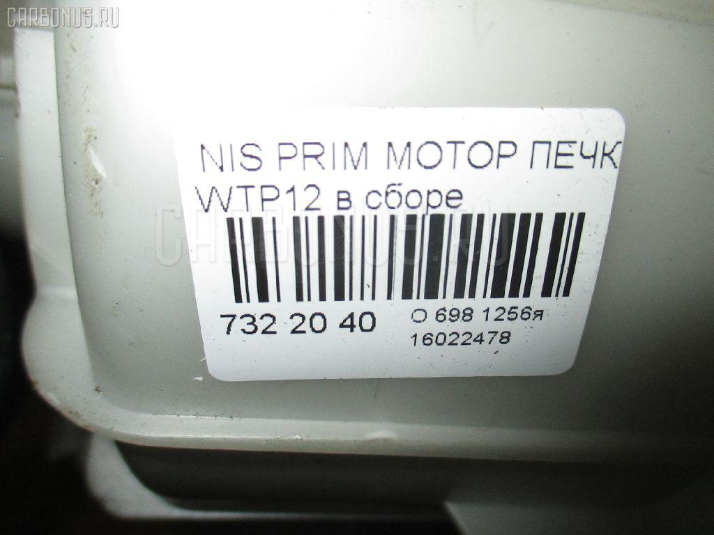 Мотор печки NISSAN PRIMERA WAGON WTP12 Фото 6