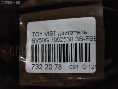 Двигатель Toyota Vista ardeo SV50G 3S-FSE Фото 7