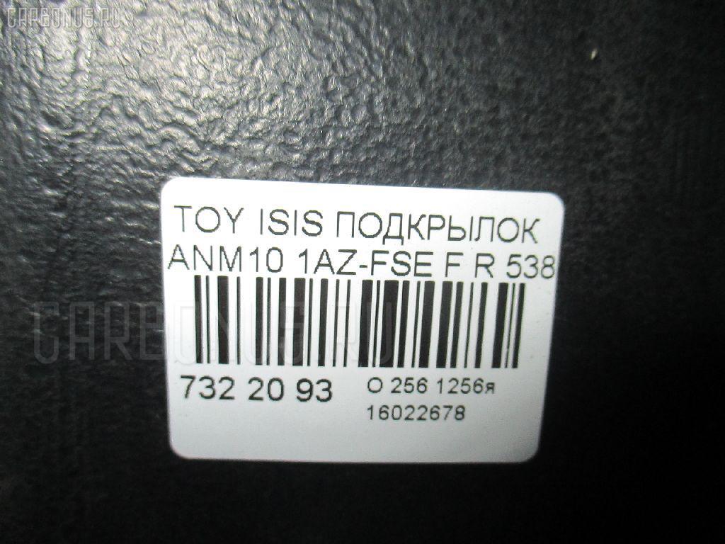 Подкрылок TOYOTA ISIS ANM10 1AZ-FSE Фото 2