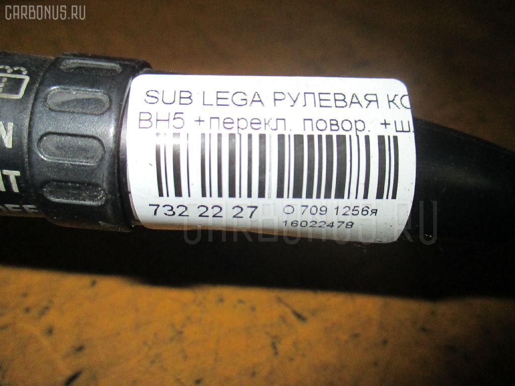 Рулевая колонка SUBARU LEGACY WAGON BH5 Фото 3