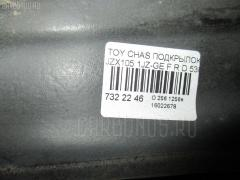 Подкрылок Toyota Chaser JZX105 1JZ-GE Фото 2