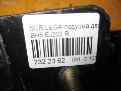 Подушка двигателя Subaru Legacy wagon BH5 EJ202 Фото 3