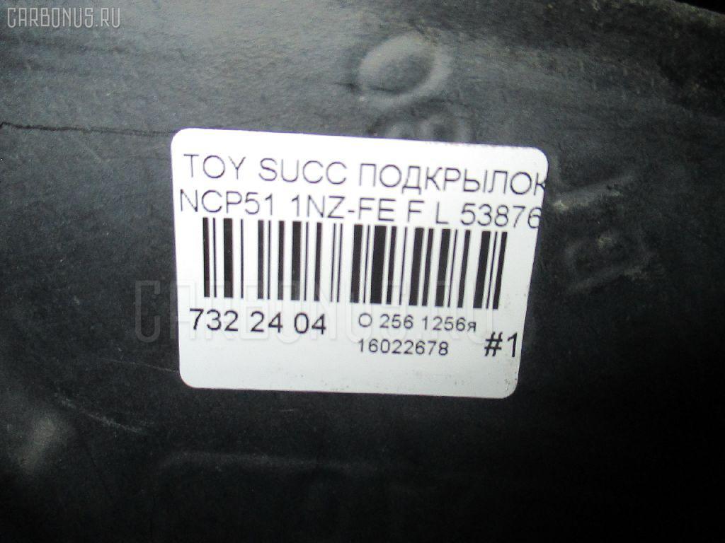 Подкрылок TOYOTA SUCCEED NCP51 1NZ-FE Фото 3