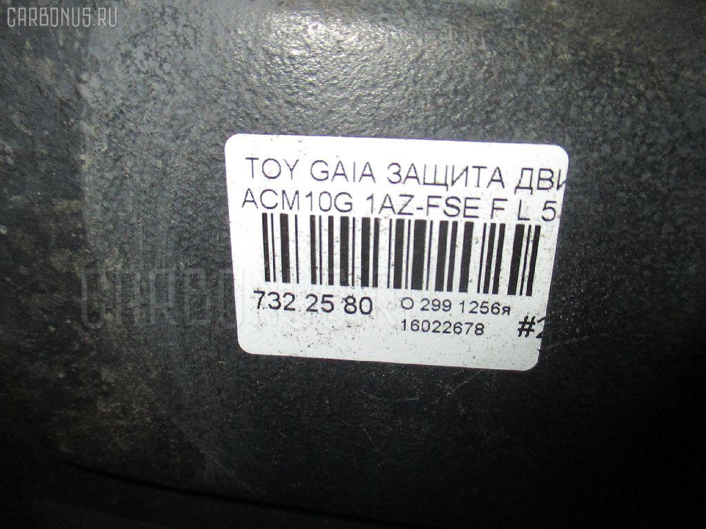 Защита двигателя TOYOTA GAIA ACM10G 1AZ-FSE Фото 3