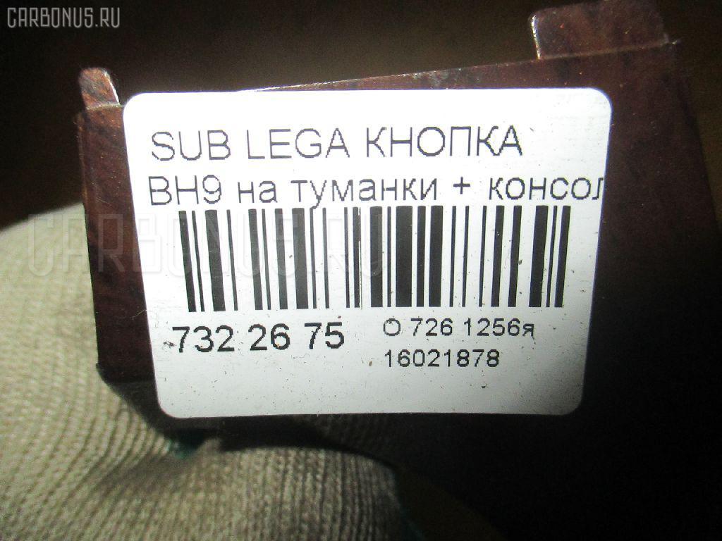 Кнопка SUBARU LEGACY LANCASTER BH9 Фото 3