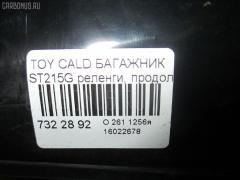 Багажник TOYOTA CALDINA AT211G Фото 3
