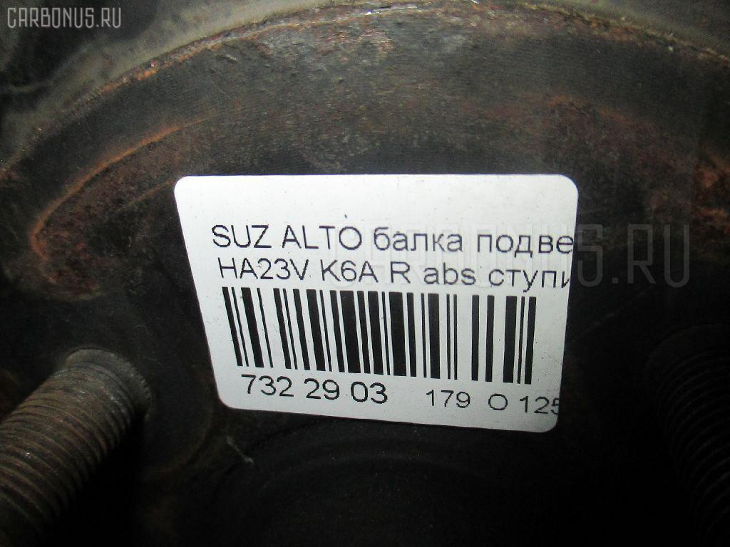 Балка подвески SUZUKI ALTO HA23V K6A Фото 7
