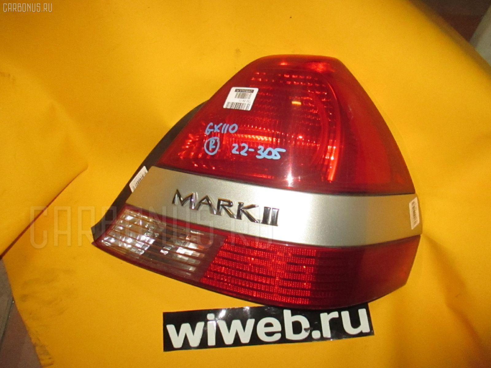 Стоп Toyota Mark ii GX110 Фото 1
