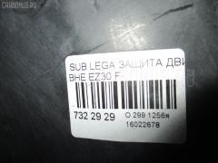 Защита двигателя Subaru Legacy lancaster BHE EZ30 Фото 2