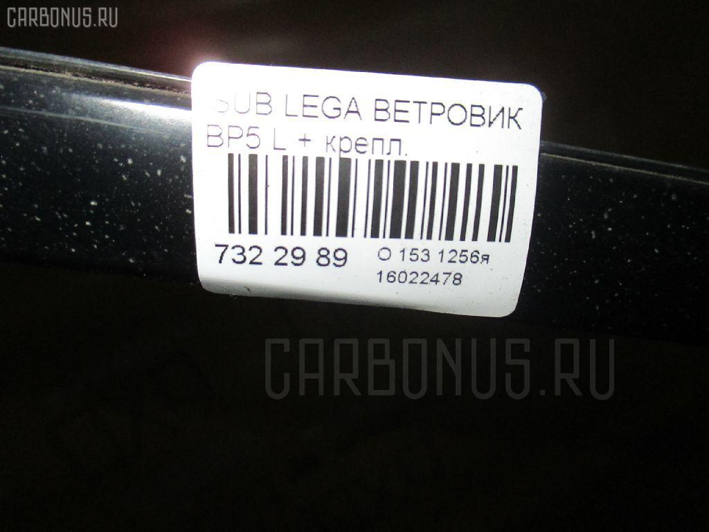 Ветровик SUBARU LEGACY BP5 Фото 2