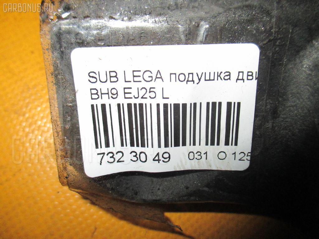 Подушка двигателя SUBARU LEGACY WAGON BH9 EJ25 Фото 3