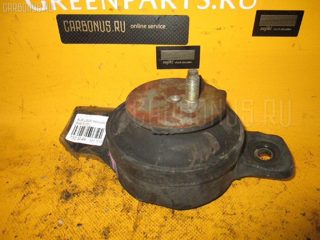 Подушка двигателя SUBARU LEGACY WAGON BH9 EJ25 Фото 1