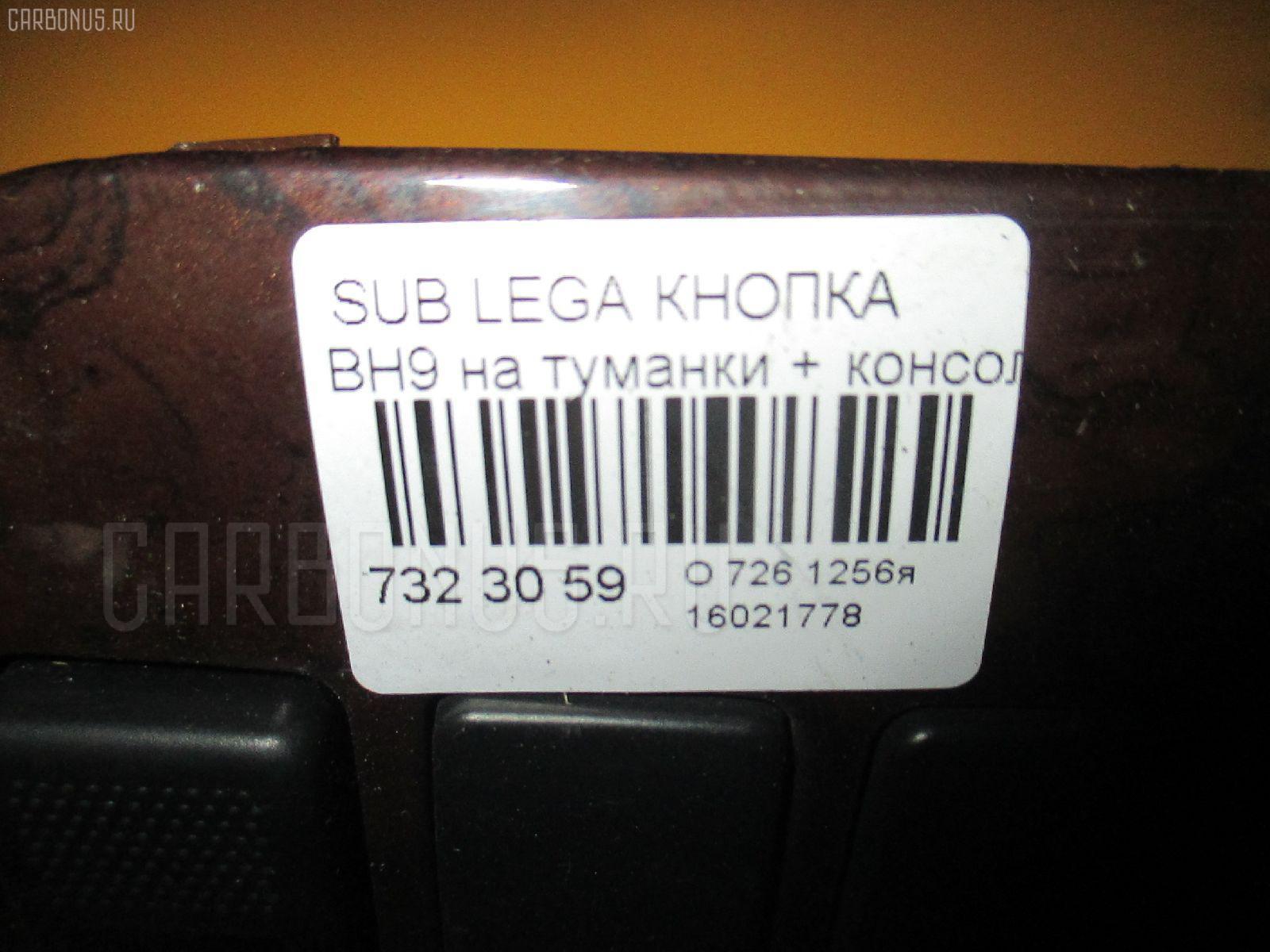 Кнопка SUBARU LEGACY WAGON BH9 Фото 3